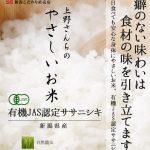 上野さんちのやさしいお米のササニシキ