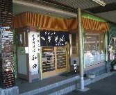 小千谷駅前にあります