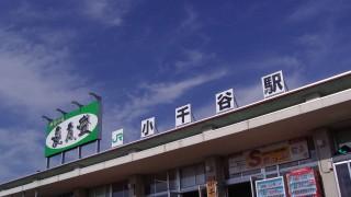 秋空と小千谷駅