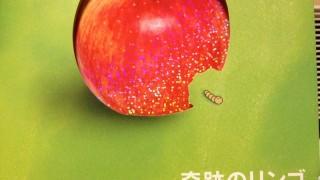 奇跡のリンゴ観て来ました。