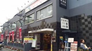 明日から、表参道ネスパス新潟館