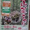 5月2日3日は「山菜まつり」
