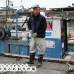 松浜漁協斎藤