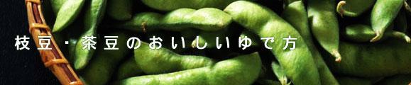 枝豆・茶豆の美味しい茹で方