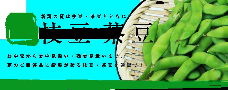 新潟産枝豆・黒埼茶豆の通販・販売なら新潟こだわり市場