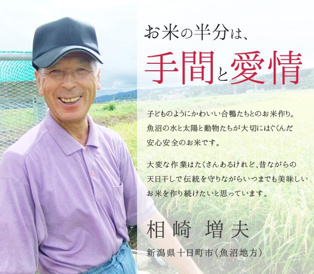 相崎 増夫のプロフィール