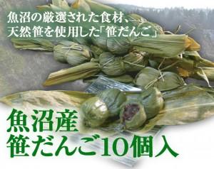 魚沼産 究極の笹だんご