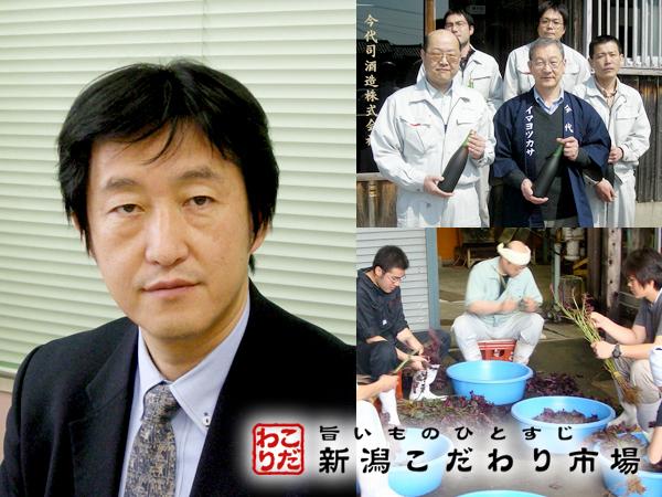 マイコロジーテクノ(株)(代表 津野芳彰)のプロフィール