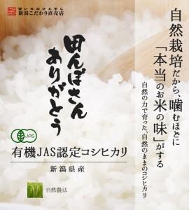 自然栽培米コシヒカリ 田んぼさんありがとう
